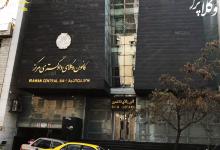 اطلاعیه انتخابات کانون وکلای مرکز