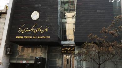 Photo of اطلاعیه ضوابط شرکت در انتخابات کانون وکلای مرکز