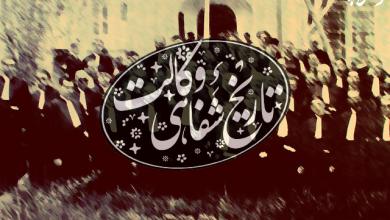 Photo of تلاشی برای تدوین تاریخ شفاهی وکالت ایران