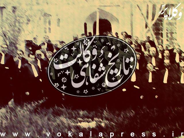 تدوین تاریخ شفاهی وکالت ایران