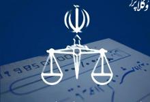 Photo of قوه قضاییه گزارش حساب های سپرده در سال ۱۳۹۸ را اعلام کرد
