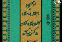 تصویر از کانون وکلای دادگستری اصفهان؛ میزبان دهمین اجلاس روسای کانونهای وکلای دادگستری