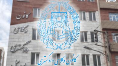 تصویر از هیأت رییسه کانون وکلای اردبیل مشخص شد