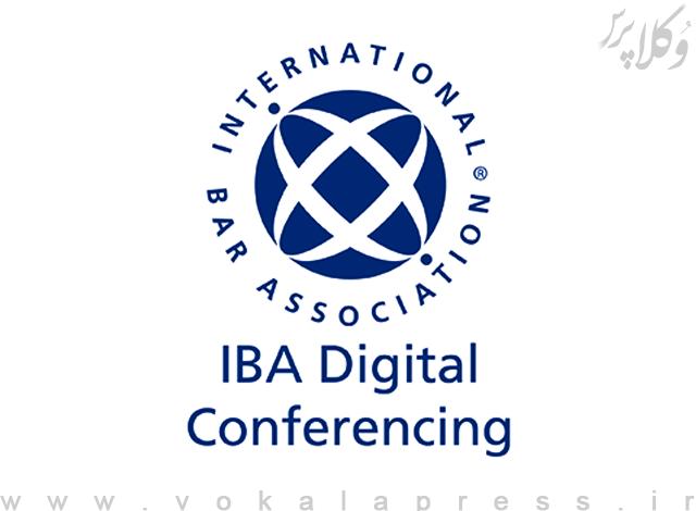 وبینار رایگان اتحادیه بین المللی وکلا IBA