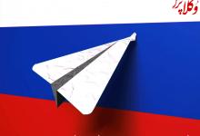 Photo of رفع فیلتر تلگرام در روسیه انجام می شود ؟