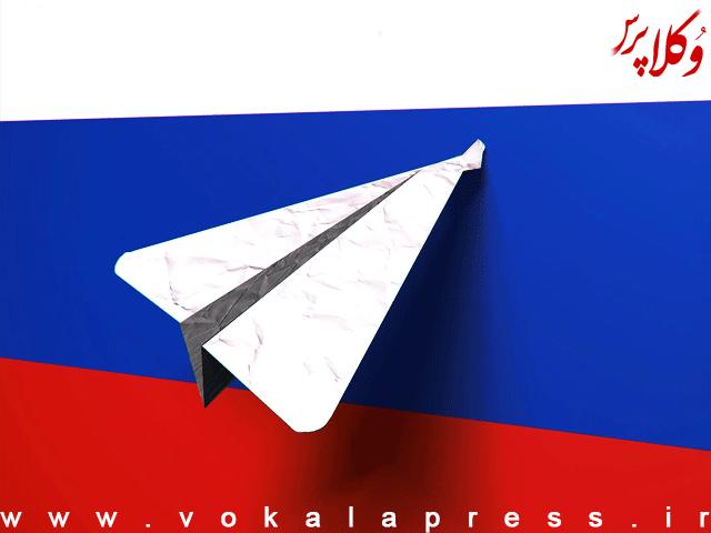 رفع فیلتر تلگرام در روسیه