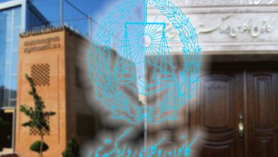 تصویر از حضور کانون وکلای قم و اصفهان در کارگروه مشترک با قوای مجریه و قضاییه