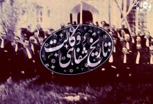 Photo of تاریخ شفاهی وکالت چراغ راه آینده است(قسمت آخر)