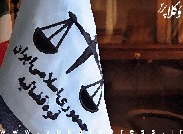 بخشنامه نحوه حضور کارکنان ستادی و قضایی در استان تهران ابلاغ شد