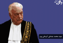 Photo of جندقی کرمانی پور ؛ اولین رییس انتخابی کانون وکلا پس از انقلاب
