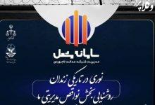 Photo of مشعل سازمان زندان ها چیست؟