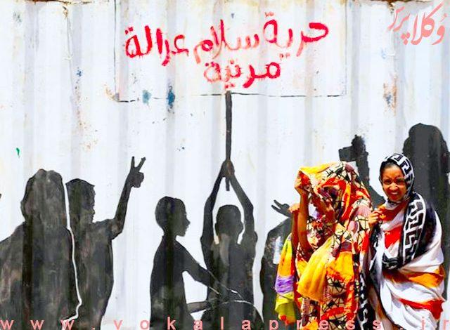 اصلاح نظام حقوقی سودان