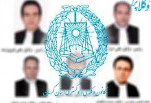 تصویر از تصمیمات راهبردی کانون وکلای کرمان جهت همکاری با دادگستری