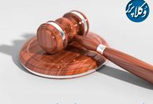 تصویر از رفع ابهامات از قانون کاهش مجازات حبس تعزیری (۴)