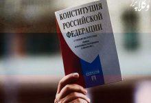 Photo of اصلاحات قانون اساسی روسیه از امروز اجرایی می شود