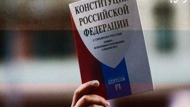 اصلاحات قانون اساسی روسیه از امروز اجرایی می شود