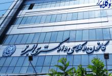Photo of نظامات کانون وکلای البرز اصلاح شد