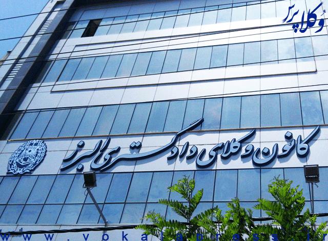 نظامات کانون وکلای البرز اصلاح شد