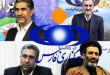 تصویر از موج جدید فشار خبرگزاری فارس بر کانون وکلای دادگستری