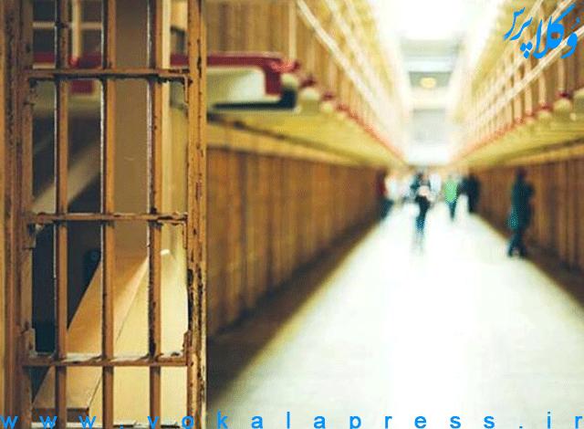 اجرایی شدن قانون کاهش مجازات حبس تعزیری