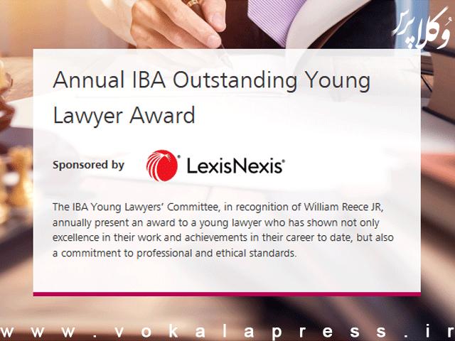 جایزه « وکیل ممتاز جوان » کانون وکلای بین المللی