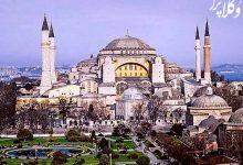 ایاصوفیه در رأی دادگاه عالی اداری ترکیه
