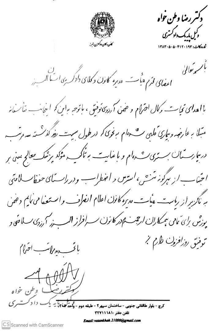 متن استعفای دکتر رضا وطن خواه