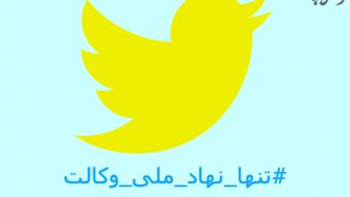 تصویر از هشتگ #تنها_نهاد_ملی_وکالت