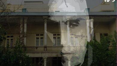 تحقیق مجدد دادسرا در پرونده فروش فضولی خانه دکتر مصدق