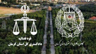 Photo of تفاهم نامه همکاری کانون وکلای کرمان با دادگستری استان کرمان