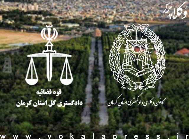 تفاهم نامه همکاری حقوقی کانون وکلای کرمان با دادگستری استان کرمان