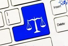 آییننامه ایجاد درگاه الکترونیک استعلامات قضایی ابلاغ شد