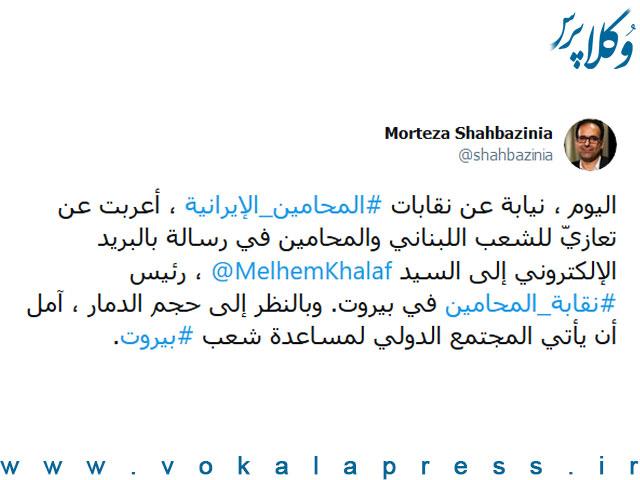 ابراز همدردی رییس اسکودا با مردم لبنان