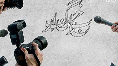 Photo of نگاهی به حقوق خبرنگاران در روز خبرنگار