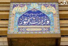 وزارت کشور تعیین لیست تبعیدگاه های ایران را تکذیب کرد