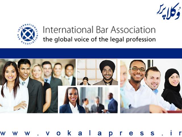 نظرسنجی IBA از وکلای جوان