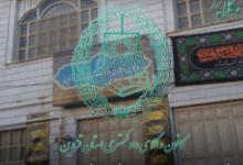 گزارش مالی مرداد ۹۹ کانون وکلای دادگستری قزوین