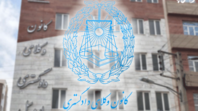 تصویر از دادستان و قضات دادگاه انتظامی کانون وکلای اردبیل مشخص شدند