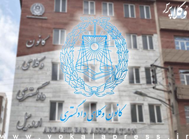 تعیین اعضای دادگاه انتظامی کانون وکلای اردبیل