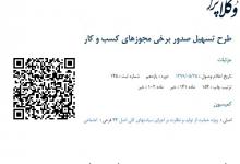 تصویر از طرحی برای حذف تبصره ماده ۱ قانون کیفیت اخذ پروانه وکالت