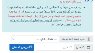 تصویر از سامانه نوبت دهی واحد اجرای اداره ثبت اسناد و املاک تهران