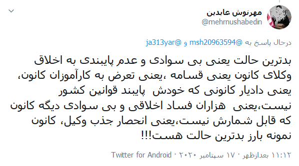 توییت هجمه علیه کانون وکلا