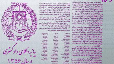 تصویر از بیانیه انتقادی وکلای دادگستری در سال ۱۳۵۶