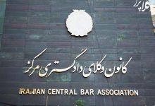 موضع گیری کانون وکلای مرکز نسبت به سخنان معاون حقوقی قوه قضاییه