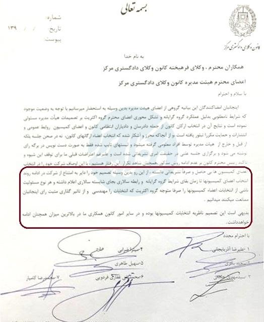 بیانیه هفت تن از اعضای هیأت مدیره کانون وکلای مرکز درباره گروه گرایی و رابطه سالاری در رأی گیری برای تشکیل کمیسیون های این نهاد