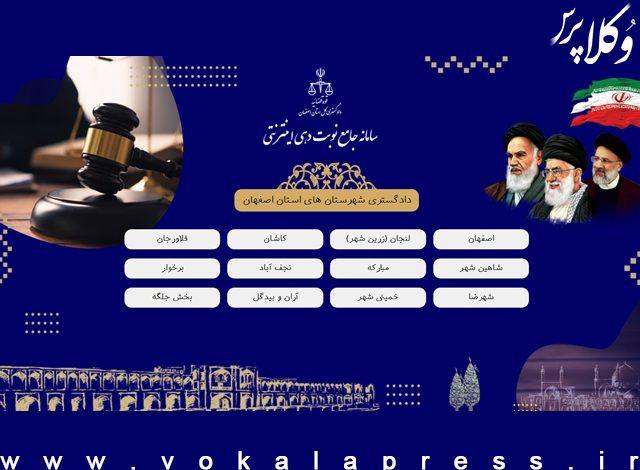 سامانه نوبت دهی اینترنتی شعب شوراهای حل اختلاف اصفهان چیست؟