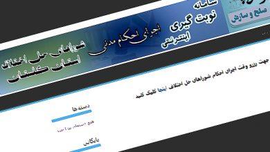 تصویر از سامانه نوبت دهی اجرای احکامشورای حل اختلاف استان گلستان