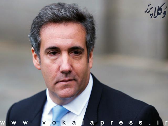 چهره ترامپ در کتاب خاطرات وکیل سابقش « مایکل کوهن »