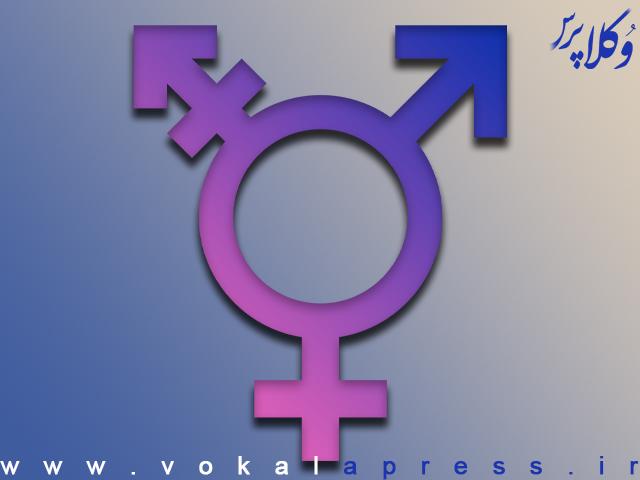 نگاهی کوتاه به تغییر جنسیت در حقوق ایران
