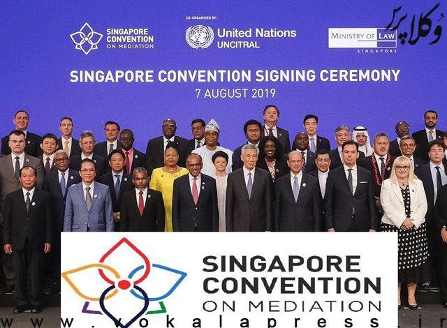 کنوانسیون میانجیگری سنگاپور لازم الاجرا شد